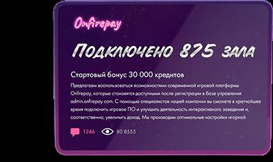 Система onfirepay игровые автоматы демо версия с большим